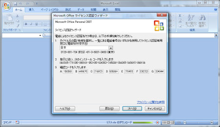 Office2007act