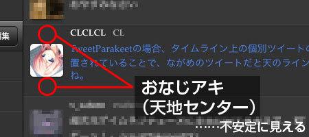Tweetparakeet02