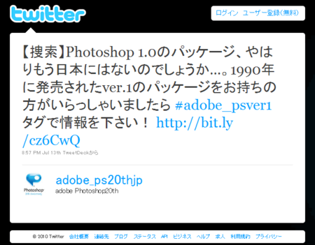 Adobewanted