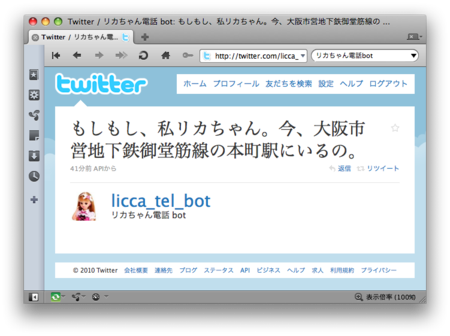 Twitterlocation1