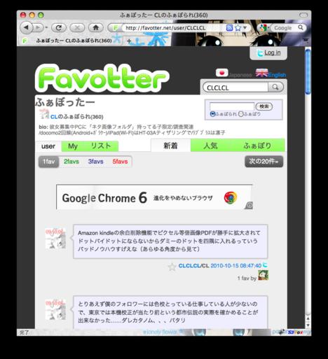 Favotter
