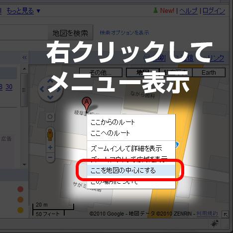 Googlemapcenter01s