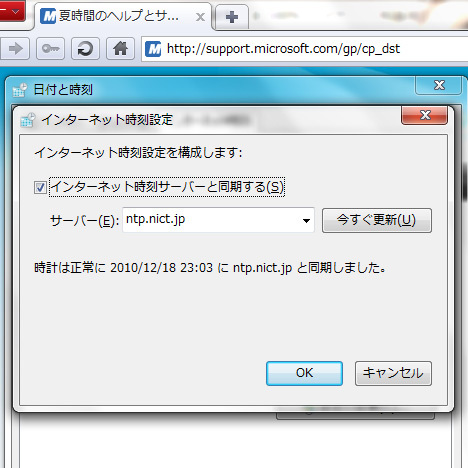 Windows7ntp