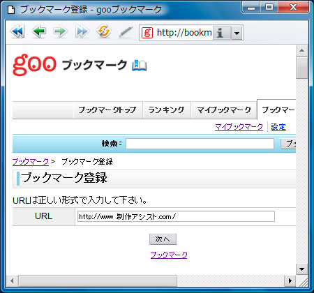 Goobookmarknihongodomain01