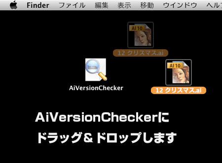 Aiversionchecker01