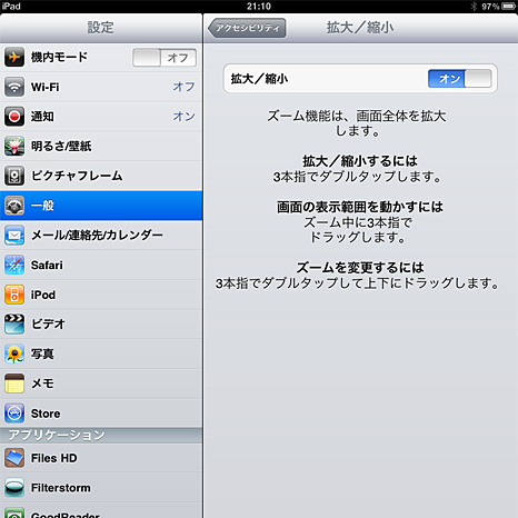 Ipad3finger