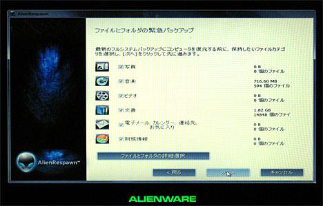 Alienwarebackup