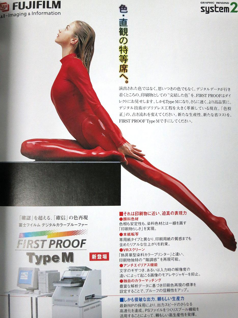 199712fuji