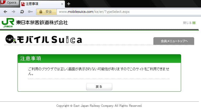 Mobilesuica01