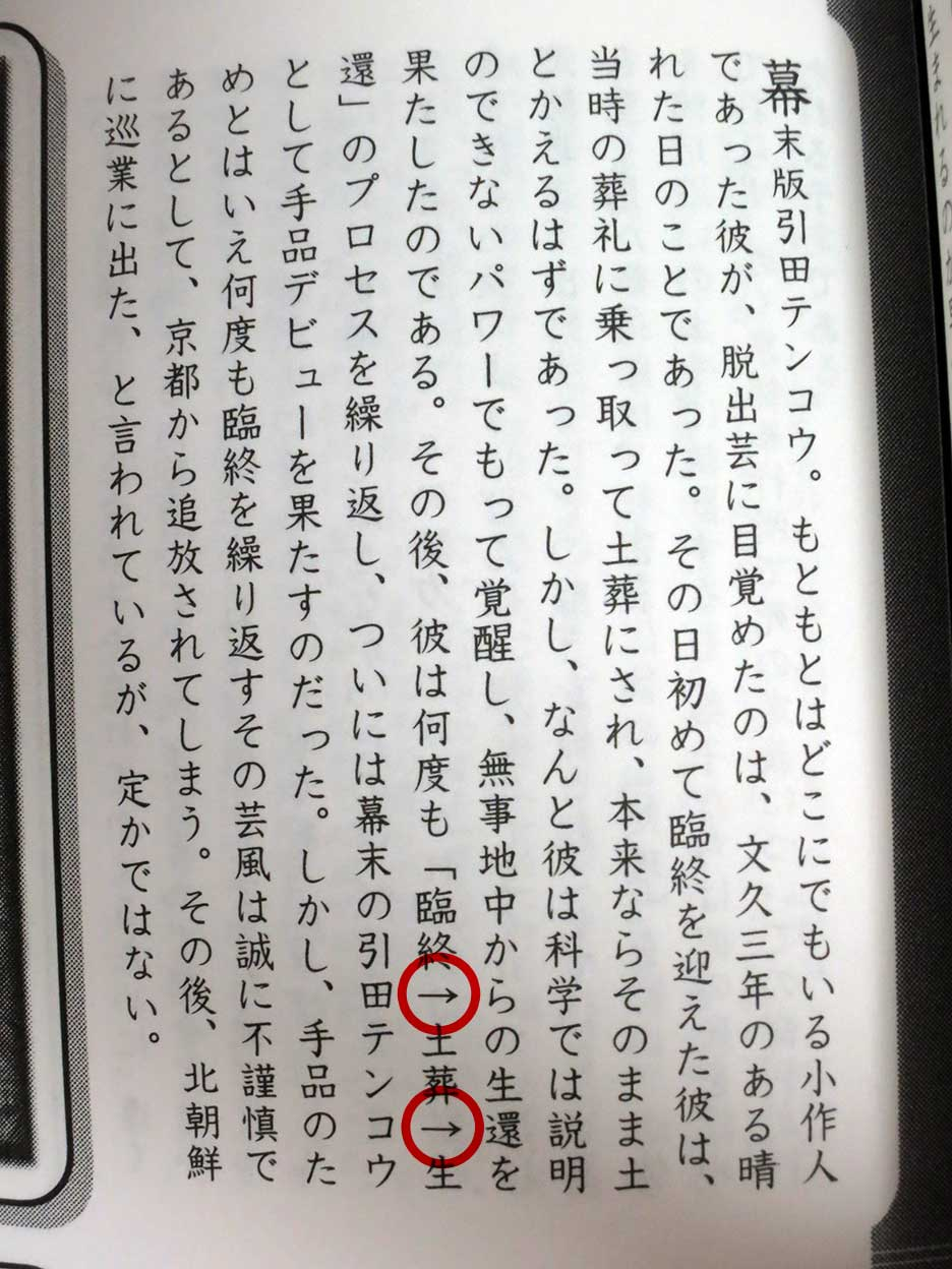 Gyosatsu02